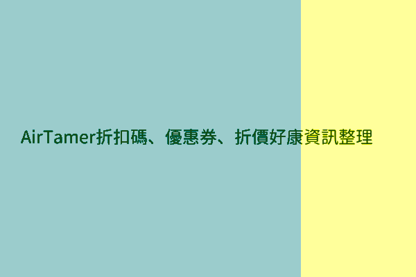 AirTamer折扣碼、優惠券、折價好康資訊整理 post thumbnail image