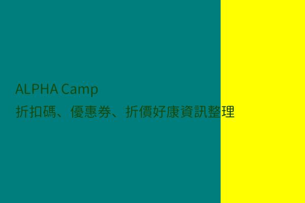 ALPHA Camp 折扣碼、優惠券、折價好康資訊整理 post thumbnail image