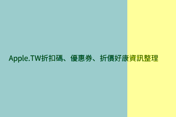 Apple.TW折扣碼、優惠券、折價好康資訊整理 post thumbnail image
