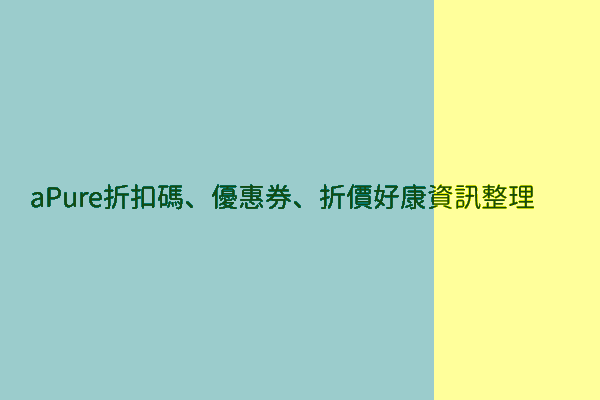 aPure折扣碼、優惠券、折價好康資訊整理 post thumbnail image