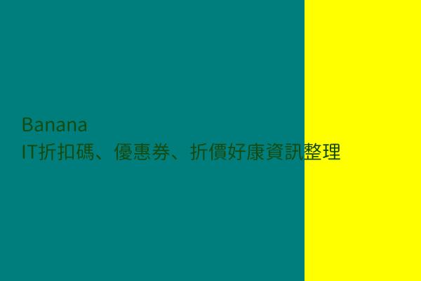 Banana IT折扣碼、優惠券、折價好康資訊整理 post thumbnail image