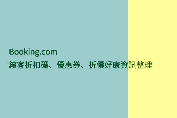 Booking.com 繽客折扣碼、優惠券、折價好康資訊整理 post thumbnail image