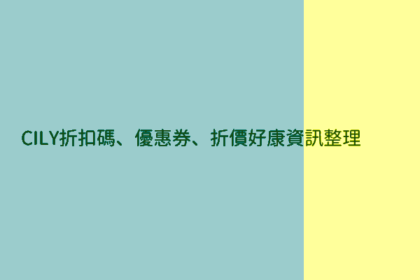 CILY折扣碼、優惠券、折價好康資訊整理 post thumbnail image