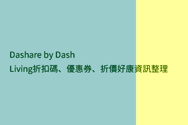 Dashare by Dash Living折扣碼、優惠券、折價好康資訊整理 post thumbnail image