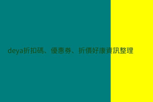 deya折扣碼、優惠券、折價好康資訊整理 post thumbnail image