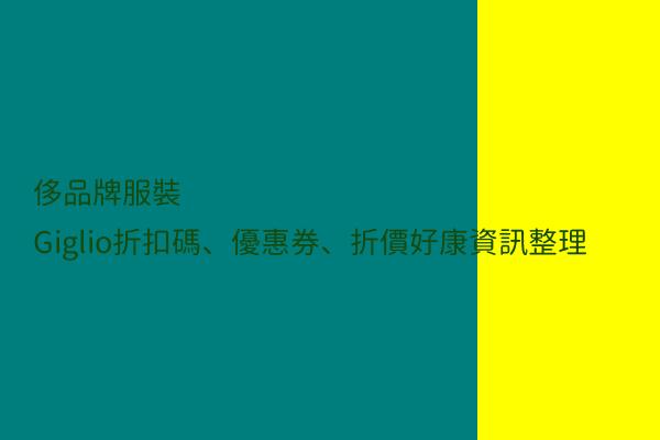 侈品牌服裝 Giglio折扣碼、優惠券、折價好康資訊整理 post thumbnail image