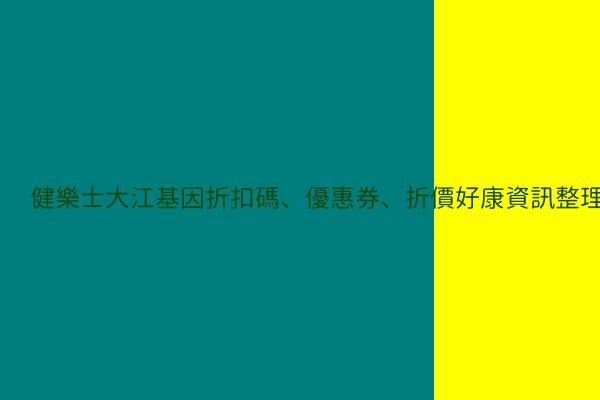 健樂士大江基因折扣碼、優惠券、折價好康資訊整理 post thumbnail image