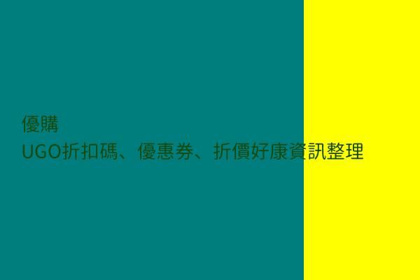 優購 UGO折扣碼、優惠券、折價好康資訊整理 post thumbnail image