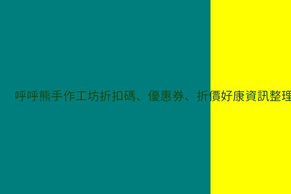 呼呼熊手作工坊折扣碼、優惠券、折價好康資訊整理 post thumbnail image