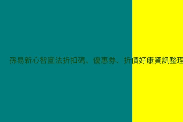 孫易新心智圖法折扣碼、優惠券、折價好康資訊整理 post thumbnail image