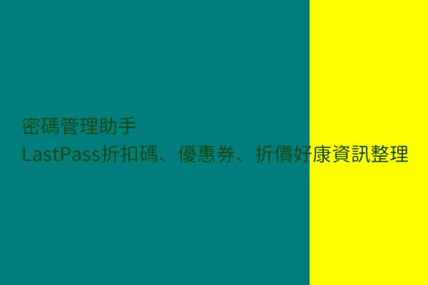 密碼管理助手 LastPass折扣碼、優惠券、折價好康資訊整理 post thumbnail image