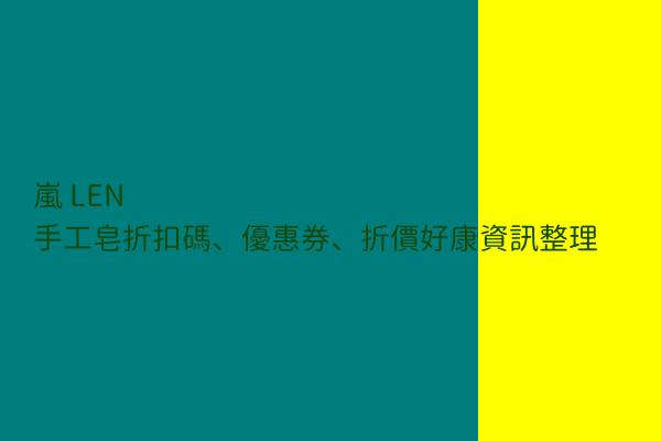 嵐 LEN 手工皂折扣碼、優惠券、折價好康資訊整理 post thumbnail image
