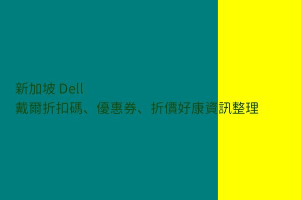 新加坡 Dell 戴爾折扣碼、優惠券、折價好康資訊整理 post thumbnail image