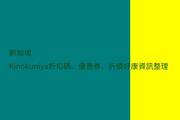 新加坡 Kinokuniya折扣碼、優惠券、折價好康資訊整理 post thumbnail image