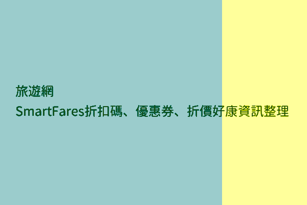 旅遊網 SmartFares折扣碼、優惠券、折價好康資訊整理 post thumbnail image