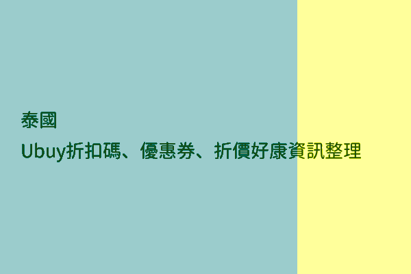 泰國 Ubuy折扣碼、優惠券、折價好康資訊整理 post thumbnail image