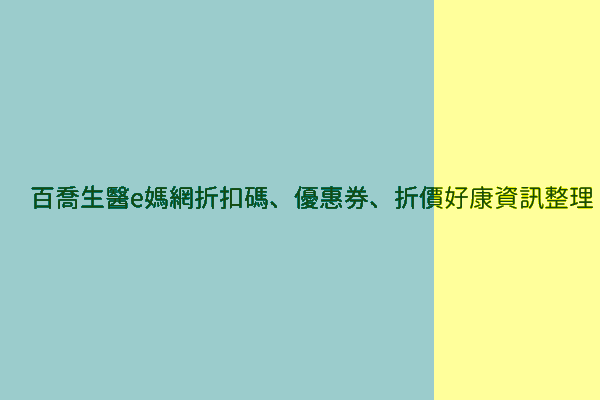 百喬生醫e媽網折扣碼、優惠券、折價好康資訊整理 post thumbnail image