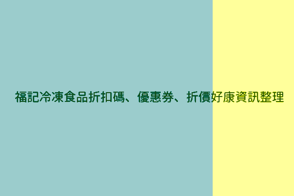 福記冷凍食品折扣碼、優惠券、折價好康資訊整理 post thumbnail image