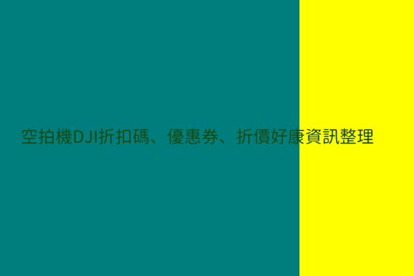 空拍機DJI折扣碼、優惠券、折價好康資訊整理 post thumbnail image