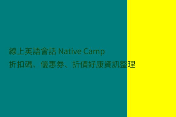 線上英語會話 Native Camp 折扣碼、優惠券、折價好康資訊整理 post thumbnail image