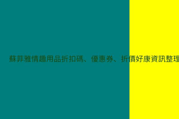 蘇菲雅情趣用品折扣碼、優惠券、折價好康資訊整理 post thumbnail image