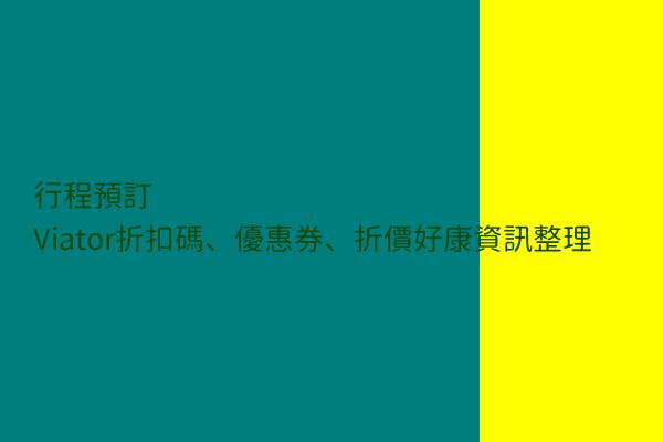 行程預訂 Viator折扣碼、優惠券、折價好康資訊整理 post thumbnail image