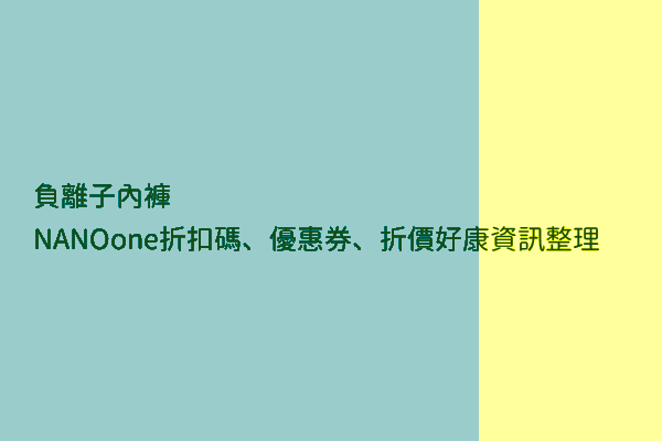 負離子內褲 NANOone折扣碼、優惠券、折價好康資訊整理 post thumbnail image