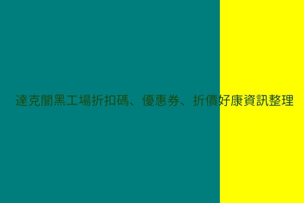 達克闇黑工場折扣碼、優惠券、折價好康資訊整理 post thumbnail image