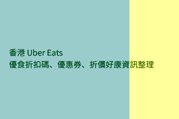 香港 Uber Eats 優食折扣碼、優惠券、折價好康資訊整理 post thumbnail image