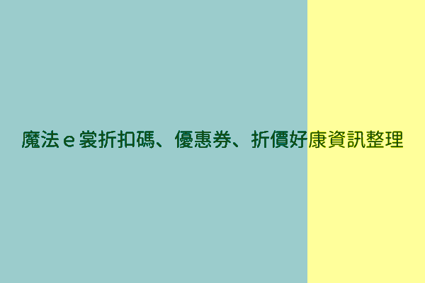 魔法e裳折扣碼、優惠券、折價好康資訊整理 post thumbnail image