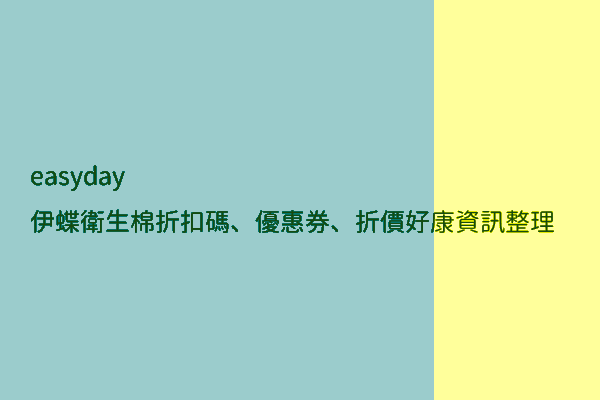 easyday 伊蝶衛生棉折扣碼、優惠券、折價好康資訊整理 post thumbnail image