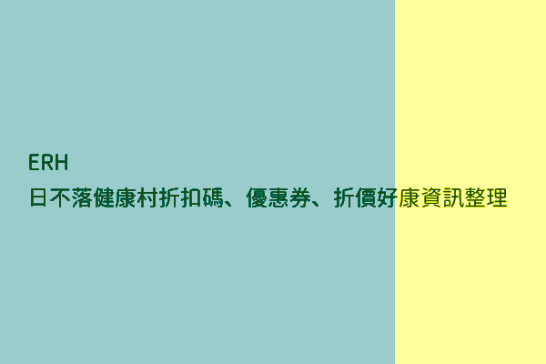 ERH 日不落健康村折扣碼、優惠券、折價好康資訊整理 post thumbnail image
