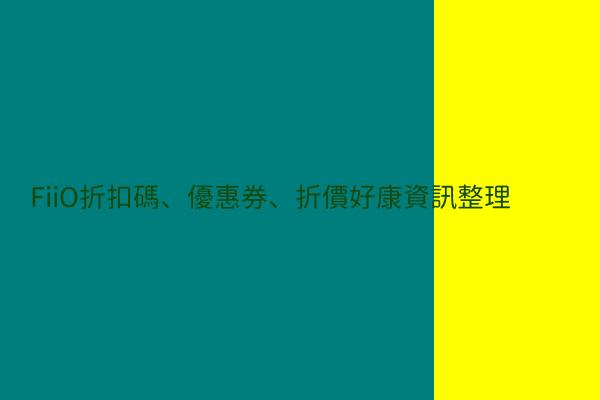 FiiO折扣碼、優惠券、折價好康資訊整理 post thumbnail image