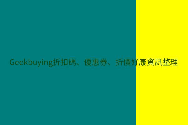 Geekbuying折扣碼、優惠券、折價好康資訊整理 post thumbnail image