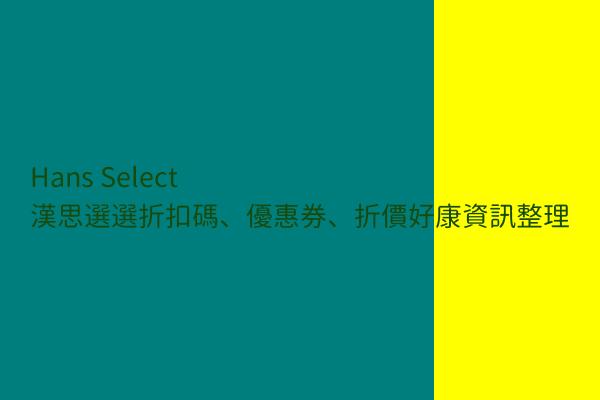 Hans Select 漢思選選折扣碼、優惠券、折價好康資訊整理 post thumbnail image