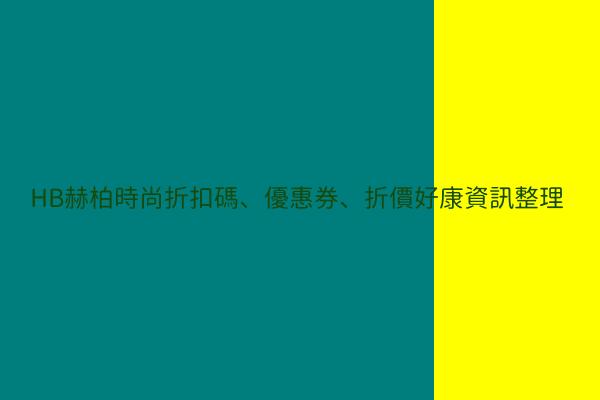 HB赫柏時尚折扣碼、優惠券、折價好康資訊整理 post thumbnail image