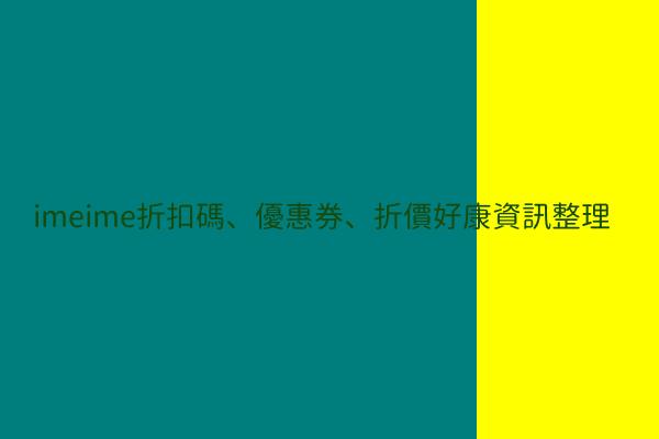 imeime折扣碼、優惠券、折價好康資訊整理 post thumbnail image