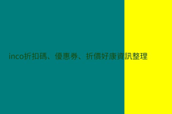 inco折扣碼、優惠券、折價好康資訊整理 post thumbnail image