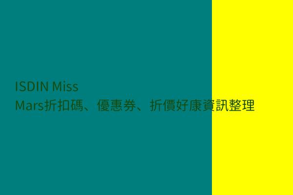 ISDIN Miss Mars折扣碼、優惠券、折價好康資訊整理 post thumbnail image