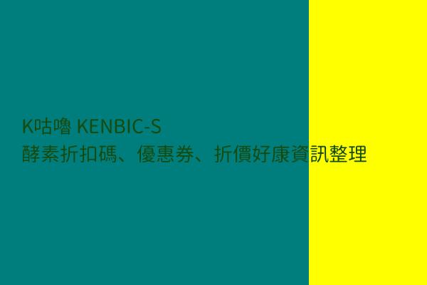 K咕嚕 KENBIC-S 酵素折扣碼、優惠券、折價好康資訊整理 post thumbnail image