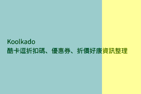 Koolkado 酷卡逗折扣碼、優惠券、折價好康資訊整理 post thumbnail image