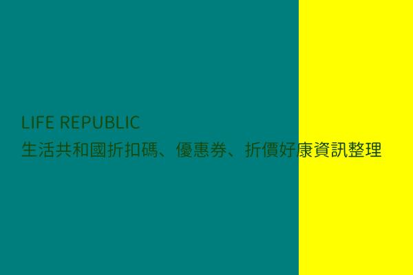 LIFE REPUBLIC 生活共和國折扣碼、優惠券、折價好康資訊整理 post thumbnail image