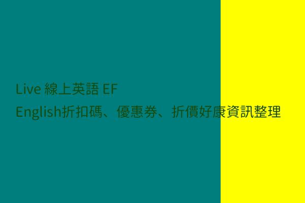 Live 線上英語 EF English折扣碼、優惠券、折價好康資訊整理 post thumbnail image