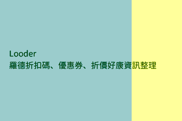 Looder 羅德折扣碼、優惠券、折價好康資訊整理 post thumbnail image