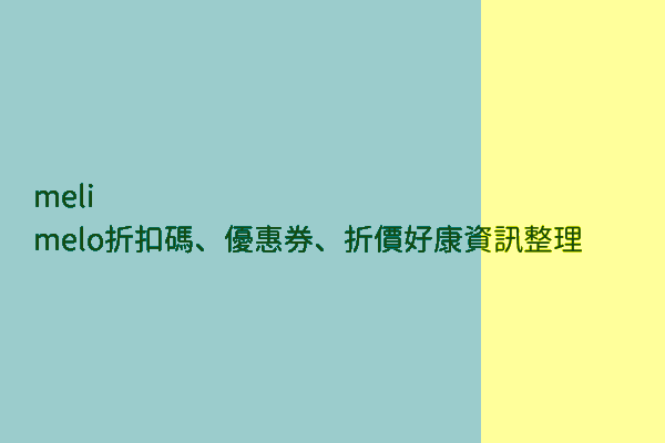 meli melo折扣碼、優惠券、折價好康資訊整理 post thumbnail image