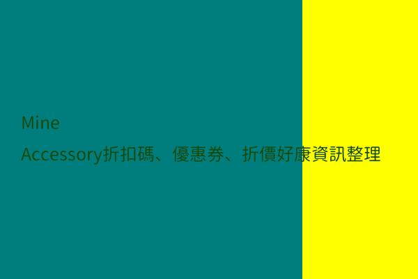 Mine Accessory折扣碼、優惠券、折價好康資訊整理 post thumbnail image