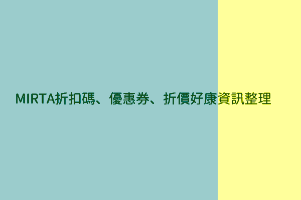 MIRTA折扣碼、優惠券、折價好康資訊整理 post thumbnail image