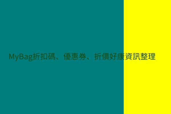 MyBag折扣碼、優惠券、折價好康資訊整理 post thumbnail image