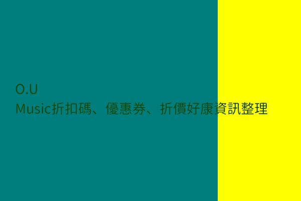 O.U Music折扣碼、優惠券、折價好康資訊整理 post thumbnail image