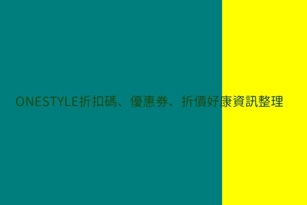 ONESTYLE折扣碼、優惠券、折價好康資訊整理 post thumbnail image